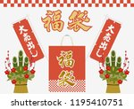 design materials of japanese... | Shutterstock .eps vector #1195410751