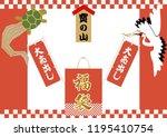 design materials of japanese... | Shutterstock .eps vector #1195410754