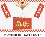design materials of japanese... | Shutterstock .eps vector #1195410757