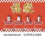 design materials of japanese... | Shutterstock .eps vector #1195411684