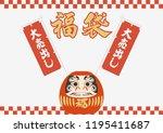 design materials of japanese... | Shutterstock .eps vector #1195411687