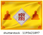 red chinese letters on white... | Shutterstock .eps vector #1195621897