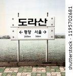 dorasan  south korea april 7... | Shutterstock . vector #1195702681