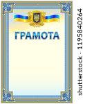 award officical document... | Shutterstock .eps vector #1195840264