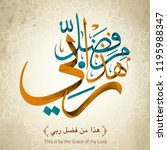 arabic calligraphy for quran... | Shutterstock .eps vector #1195988347