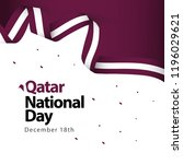 qatar national day vector... | Shutterstock .eps vector #1196029621