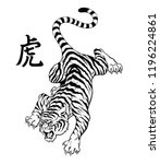 tiger tattoo  black and white...   Shutterstock .eps vector #1196224861
