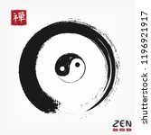 enso zen circle with yin and... | Shutterstock .eps vector #1196921917