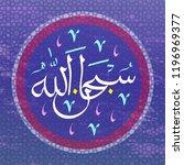 arabic calligraphy. subhan... | Shutterstock .eps vector #1196969377