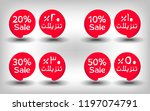 red color discount labels.... | Shutterstock .eps vector #1197074791