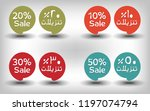 colorful discount labels.... | Shutterstock .eps vector #1197074794
