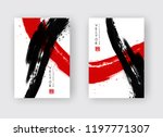 black and red ink brush stroke... | Shutterstock .eps vector #1197771307