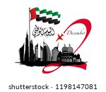 united arab emirates national... | Shutterstock .eps vector #1198147081