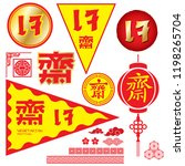 vegetarian festival logo and... | Shutterstock .eps vector #1198265704