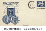 israel   circa 1948  a vintage...   Shutterstock . vector #1198557874
