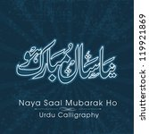 urdu calligraphy of naya saal... | Shutterstock .eps vector #119921869