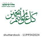 happy new year arabic... | Shutterstock .eps vector #1199542024