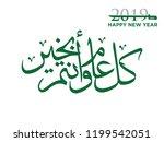 happy new year arabic... | Shutterstock .eps vector #1199542051