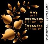 happy sukkot holiday  hebrew... | Shutterstock .eps vector #1199654254