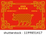 happy 2019 year of pig eastern...   Shutterstock .eps vector #1199851417