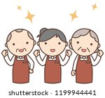 store employee with smile face. ... | Shutterstock .eps vector #1199944441