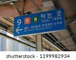seoul  korea. sept. 22  2018  ... | Shutterstock . vector #1199982934