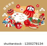 new year's card for 2019 there...   Shutterstock .eps vector #1200278134