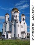 transfiguration church in serov ... | Shutterstock . vector #120058414