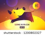 gong xi fa cai mean happy new... | Shutterstock .eps vector #1200802327