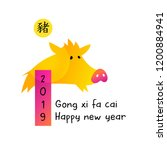 gong xi fa cai mean happy new... | Shutterstock .eps vector #1200884941