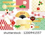 japanese new year's greeting... | Shutterstock .eps vector #1200941557
