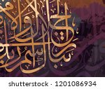 blessed is the name of your lord | Shutterstock . vector #1201086934