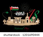 sultanate of oman national day... | Shutterstock .eps vector #1201690444