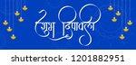innovative header  banner or...   Shutterstock .eps vector #1201882951