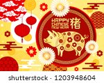 chinese new year paper cut of... | Shutterstock .eps vector #1203948604