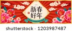 happy chinese new year word on... | Shutterstock .eps vector #1203987487