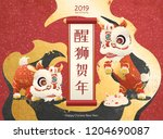 happy new year and lion dances... | Shutterstock .eps vector #1204690087