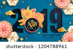 year of the pig design with... | Shutterstock .eps vector #1204788961