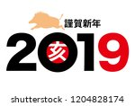 new year's card. 2019 year of... | Shutterstock .eps vector #1204828174