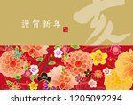japan 's 2019 new year' s card... | Shutterstock .eps vector #1205092294