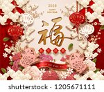 year of the pig design with... | Shutterstock . vector #1205671111