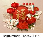 chinese new year and fortune... | Shutterstock . vector #1205671114