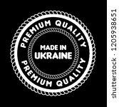 made in ukraine badge. vintage... | Shutterstock .eps vector #1205938651