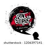 arabic calligraphy hala bel...   Shutterstock .eps vector #1206397141
