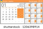 calendar 2019 year for ukraine... | Shutterstock .eps vector #1206398914