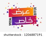 colorful special offer sign.... | Shutterstock .eps vector #1206887191