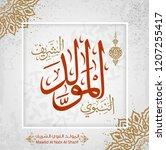 arabic islamic mawlid al nabi... | Shutterstock .eps vector #1207255417