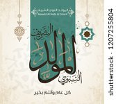 arabic islamic mawlid al nabi... | Shutterstock .eps vector #1207255804