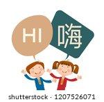 translator chat concept. funny... | Shutterstock .eps vector #1207526071