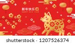 chinese 2019 new year banner.... | Shutterstock .eps vector #1207526374